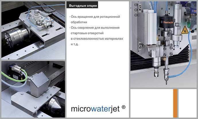 Опции гидроабразивного станка MWJ F4